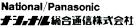 ナショナル総合通信株式会社